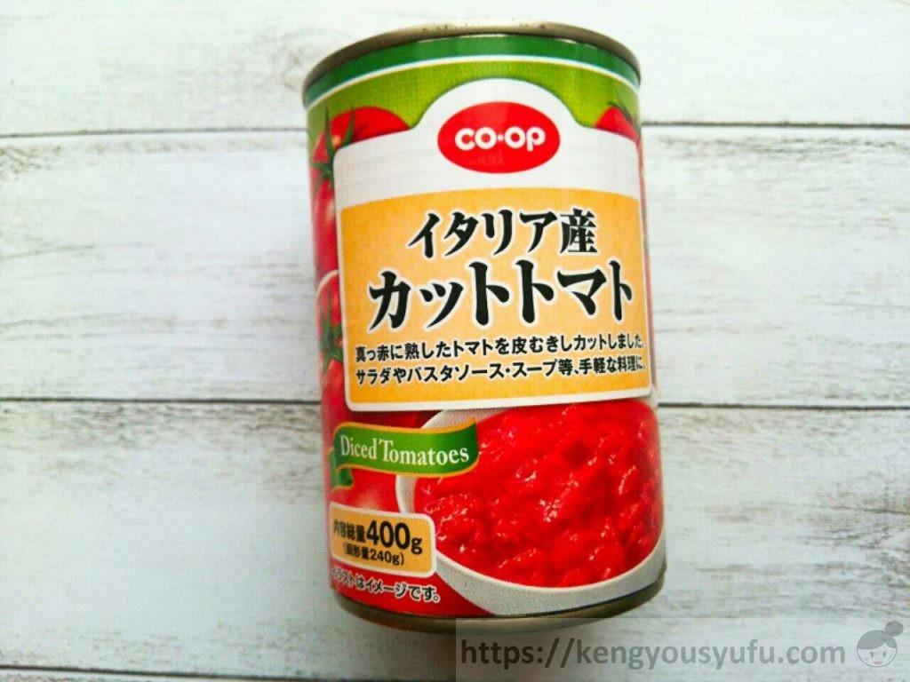 食材宅配コープデリで買ったイタリア産 カットトマト缶のパッケージ画像