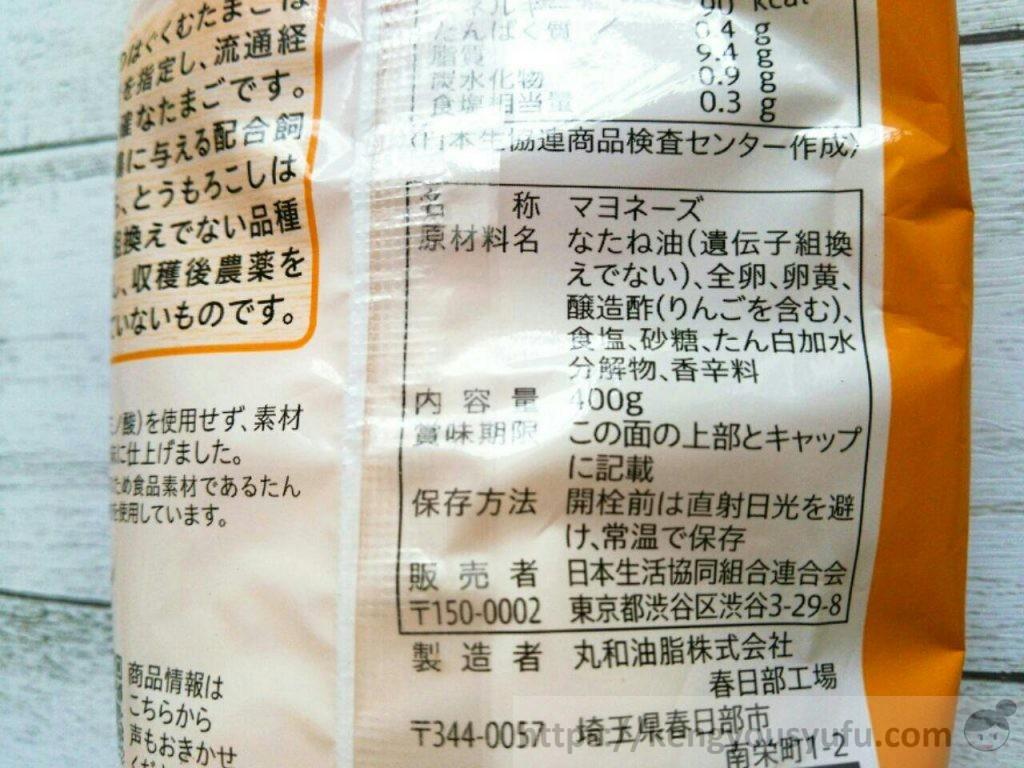 食材宅配コープデリで買った産直はぐくむたまごで作ったマヨネーズをお試し 原材料
