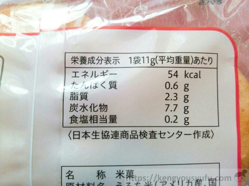 食材宅配コープデリで購入した「サラダせんべいえび味」栄養成分表示