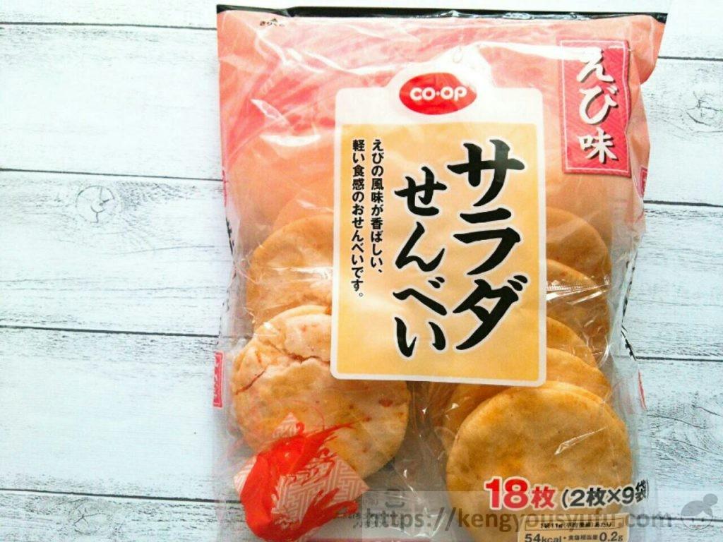 食材宅配コープデリで購入した「サラダせんべいえび味」パッケージ画像