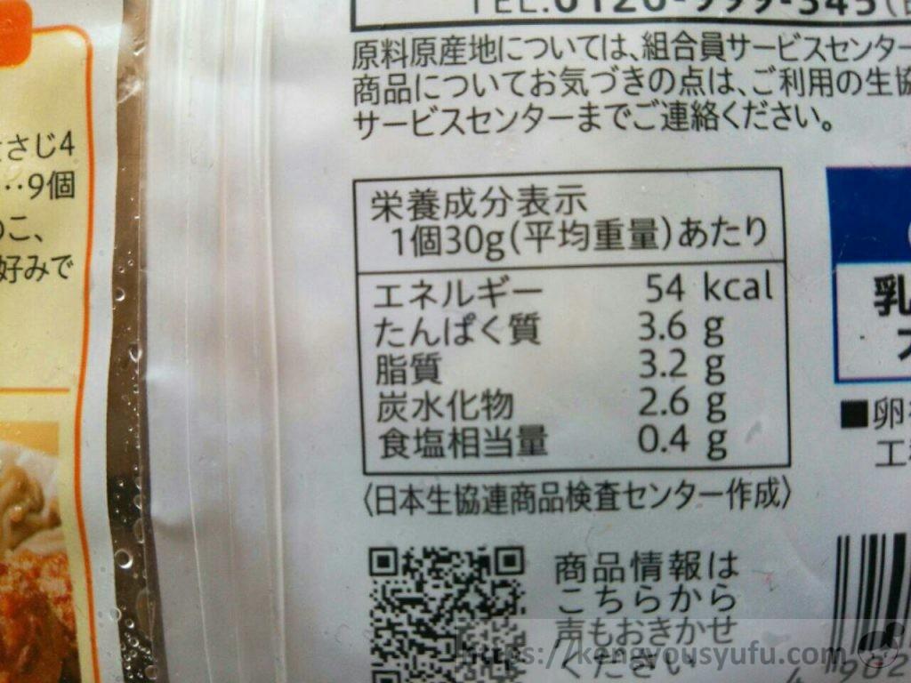 食材宅配コープデリ「レンジでふっくらミニハンバーグ」栄養成分表示
