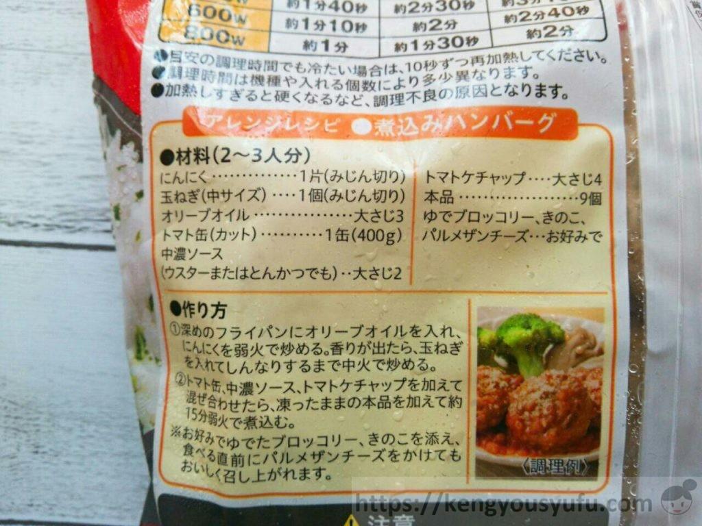 食材宅配コープデリ「レンジでふっくらミニハンバーグ」トマト煮込みハンバーグの作り方