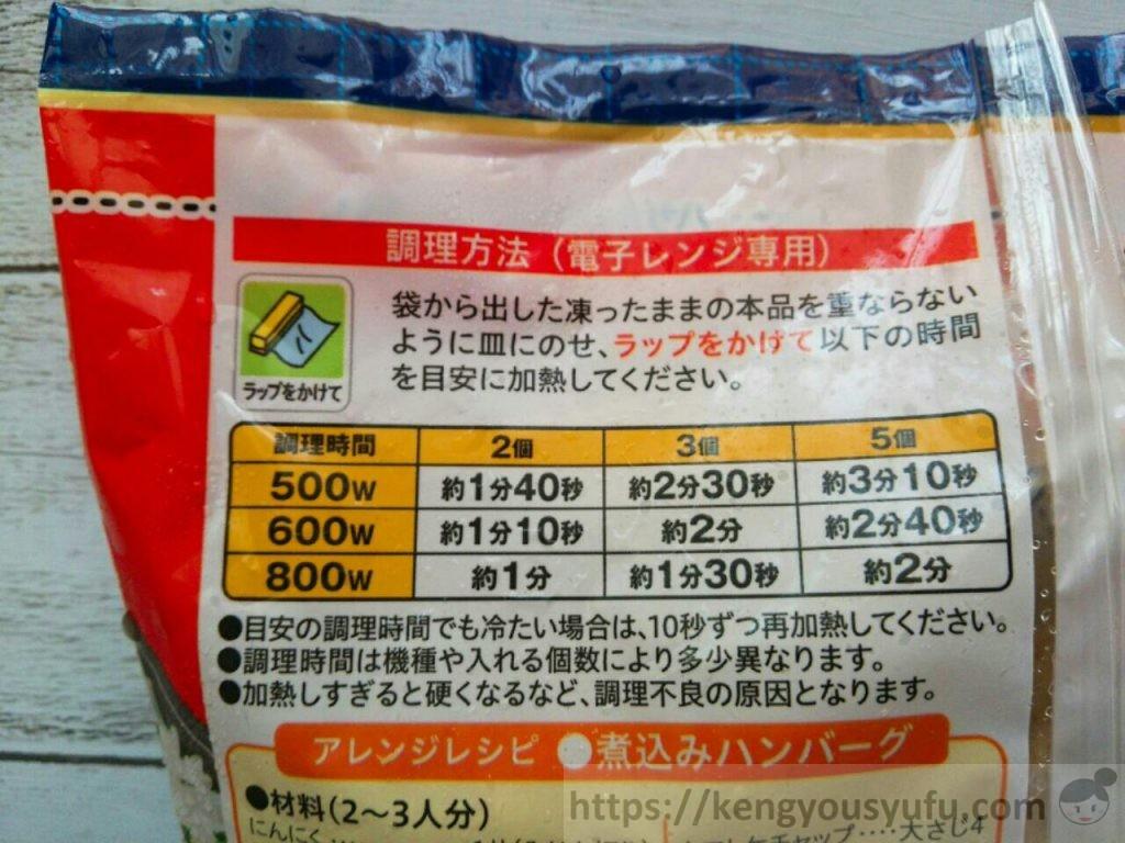 食材宅配コープデリ「レンジでふっくらミニハンバーグ」電子レンジで加熱方法