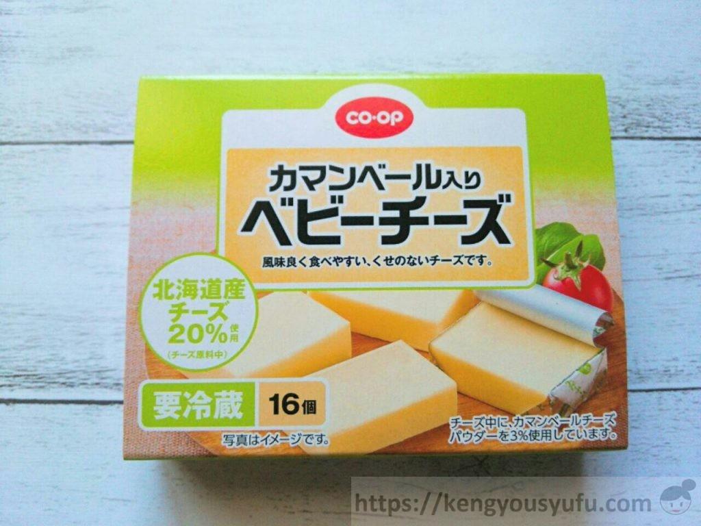 食材宅配コープデリ カマンベールチーズ入りベビーチーズ
