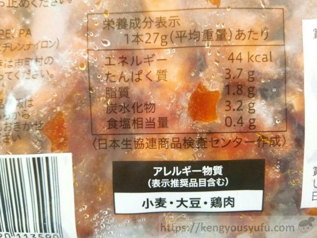 コープ 炭火やきとりもも串しょうゆだれをお試し 栄養成分表示