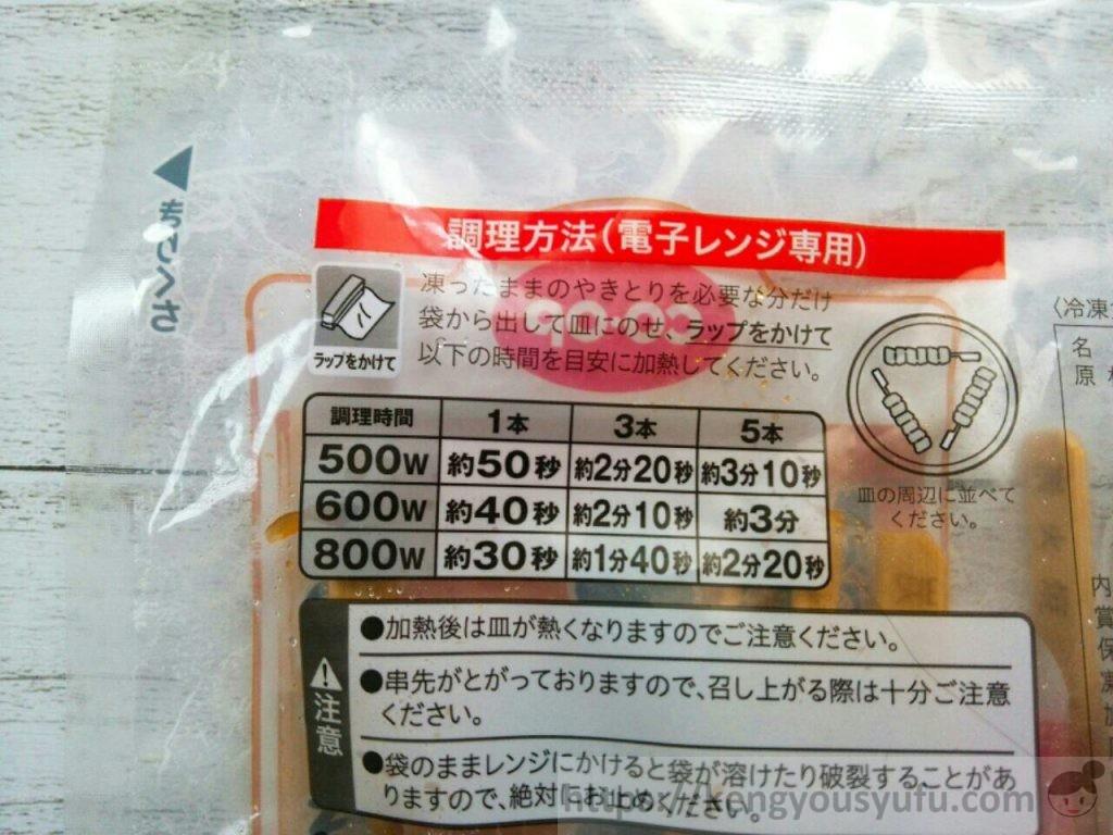 コープ 炭火やきとりもも串しょうゆだれをお試し 加熱調理時間