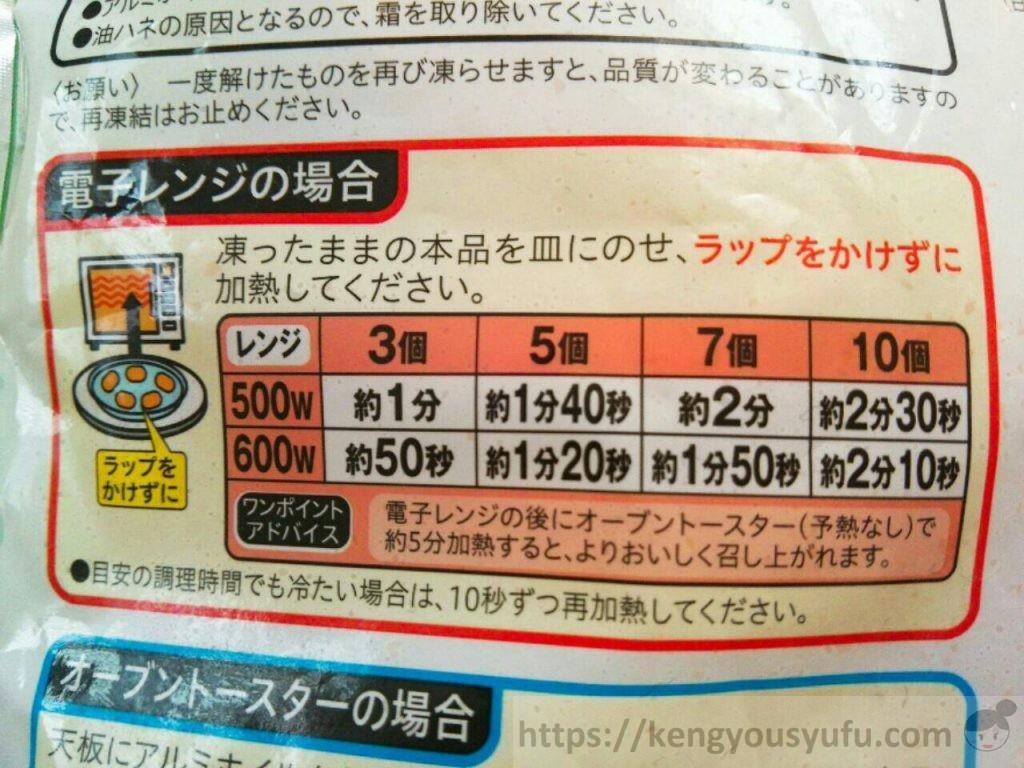食材宅配コープデリで買った「産直若鶏で作ったチキンナゲット」電子レンジ調理方法