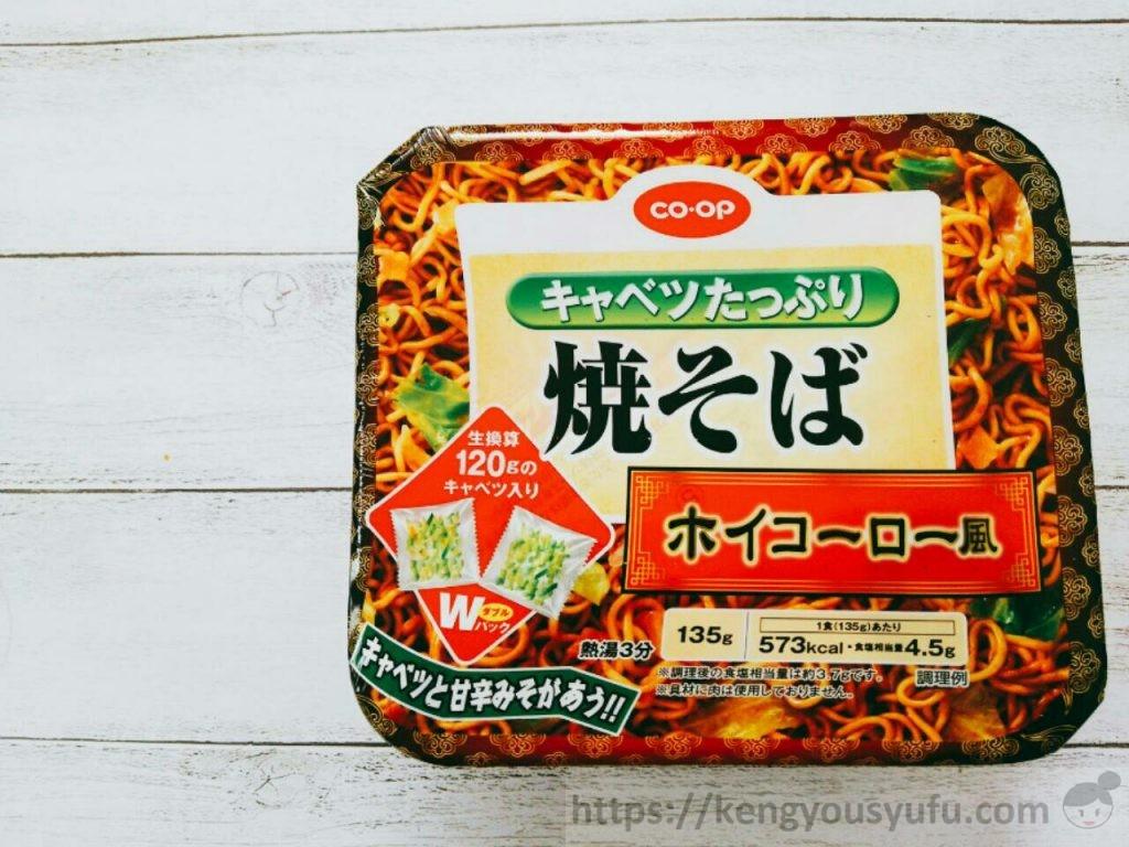 食材宅配コープデリで買ったキャベツたっぷり焼きそば ホイコーロー風 パッケージ画像