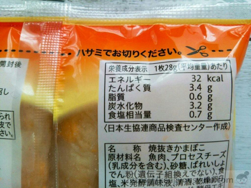 コープのチーズ入り笹かま 満足感がたっぷりあり!