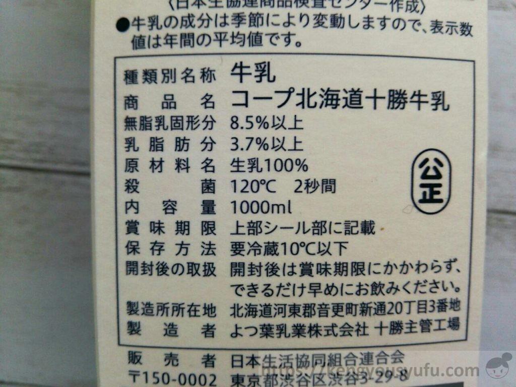 食材宅配コープデリで購入した「北海道十勝牛乳」 コープ牛乳と比較してみた!原材料