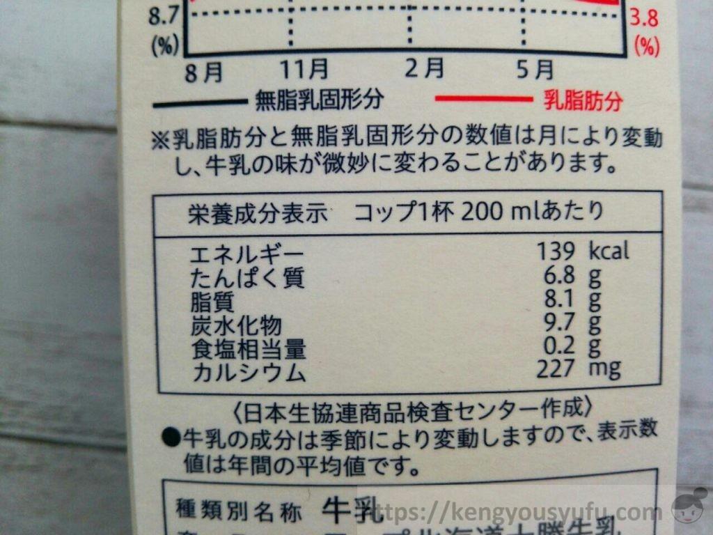 食材宅配コープデリで購入した「北海道十勝牛乳」 コープ牛乳と比較してみた 栄養成分表示