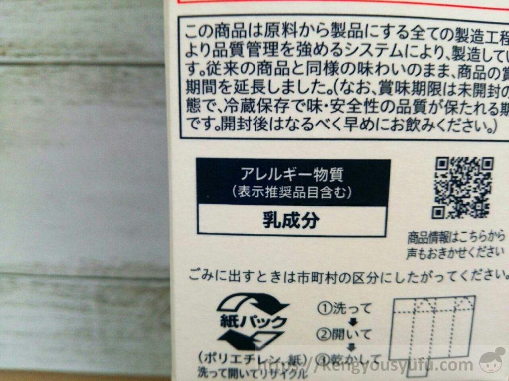 食材宅配コープデリで購入した「北海道十勝牛乳」コープ牛乳と比較してみた アレルギー物質