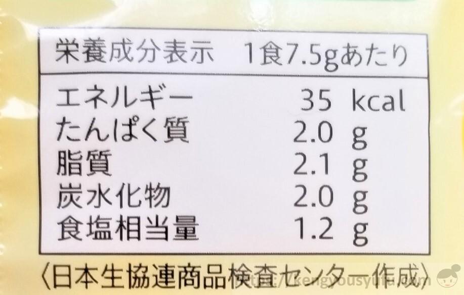 食材宅配コープデリで購入した「トマトが入ったたまごスープ」栄養成分表示