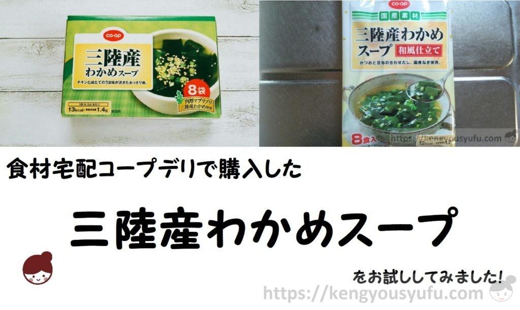 食材宅配コープデリで購入した「三陸産わかめスープ」「和風仕立て」をお試ししてみました!
