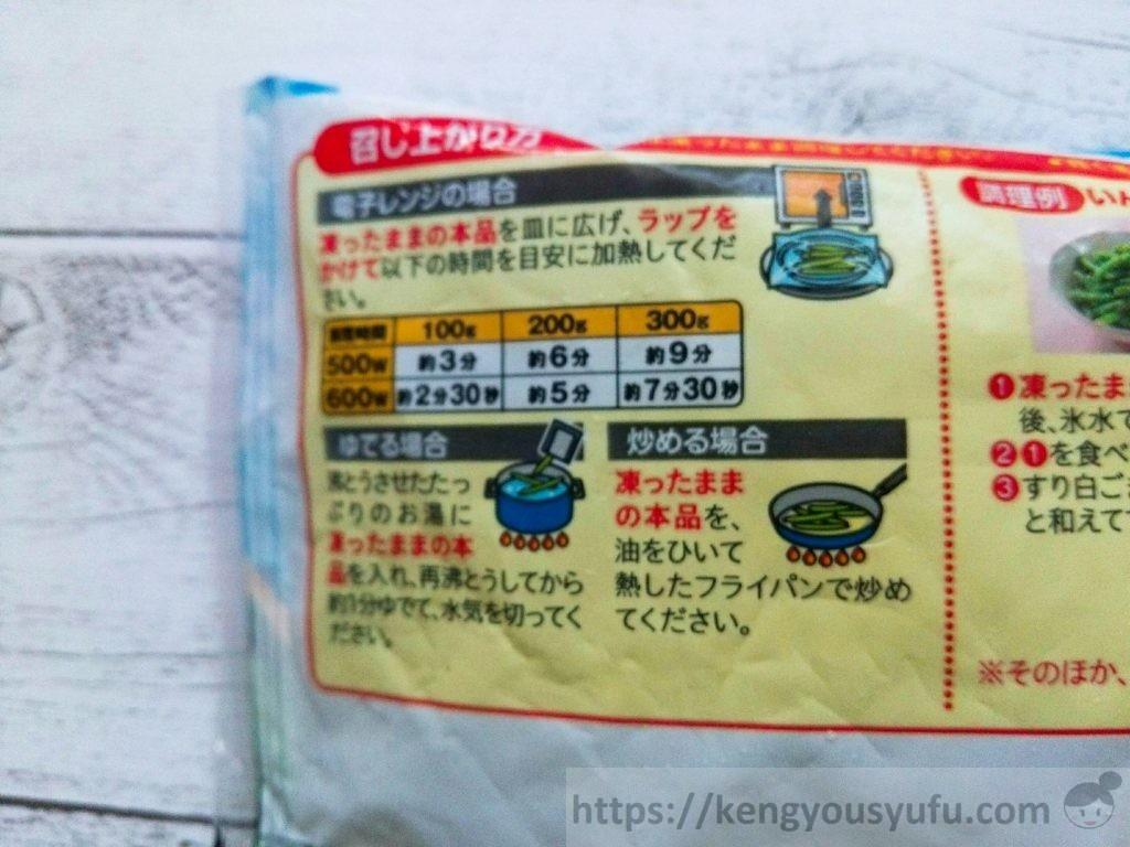 食材宅配コープデリ「北海道のいんげん」を使って色々作ってみました