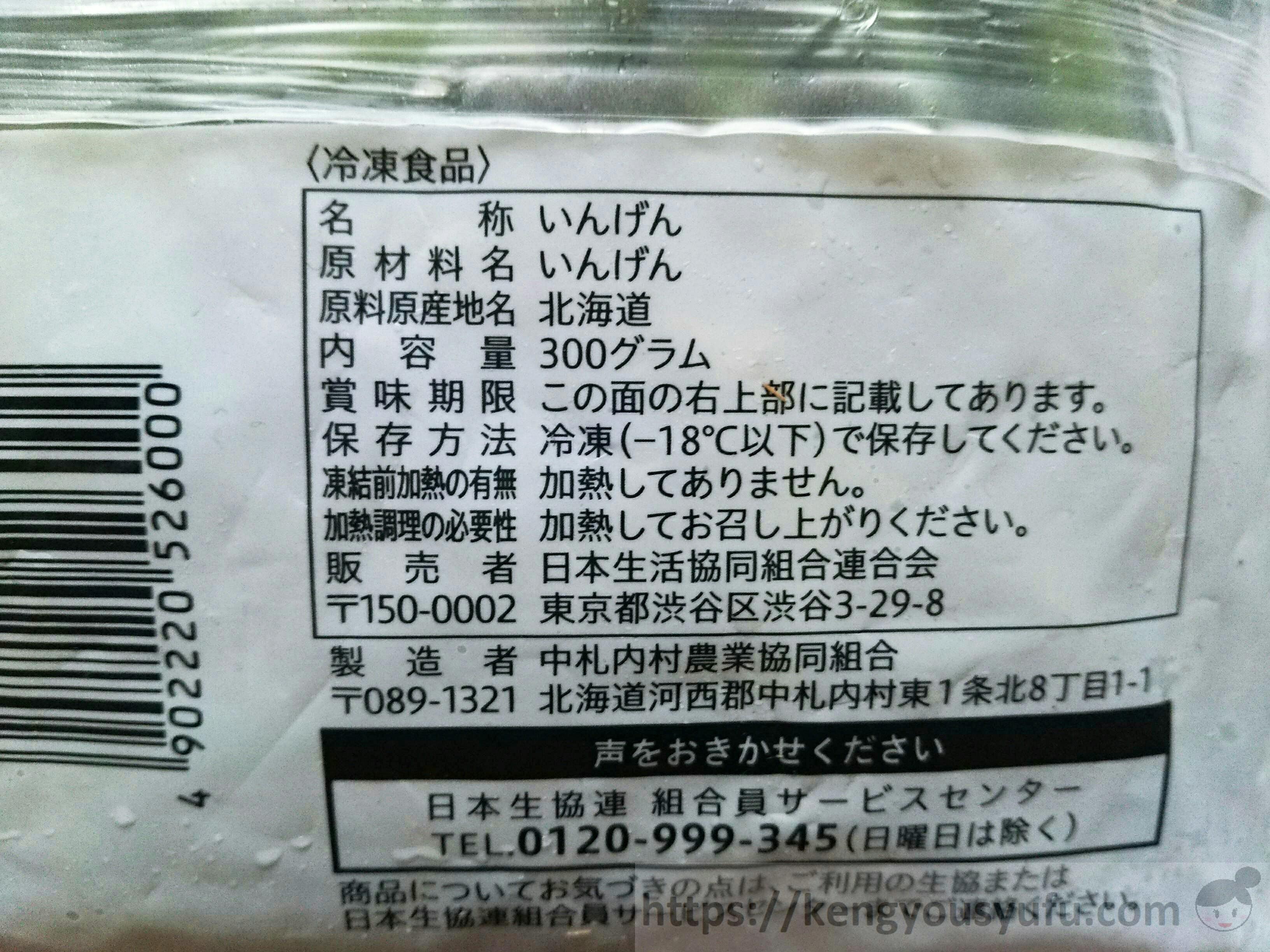 食材宅配コープデリ「北海道のいんげん」を使って色々作ってみました 原材料