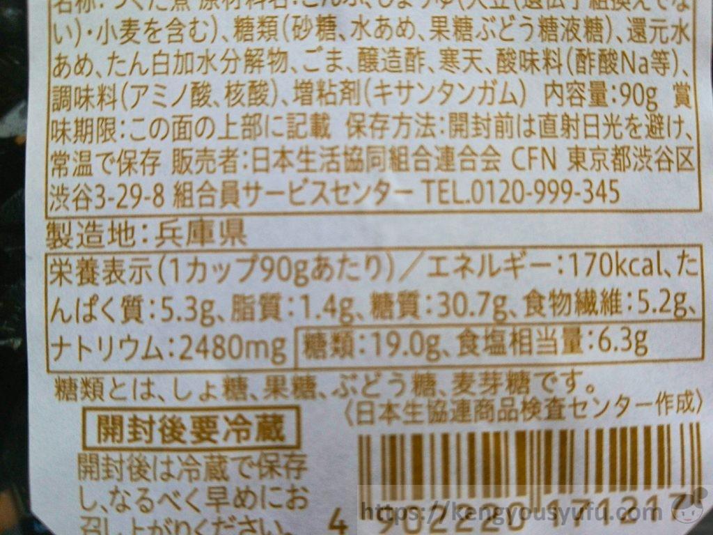 食材宅配コープデリで購入した「ごま昆布」栄養成分表示画像