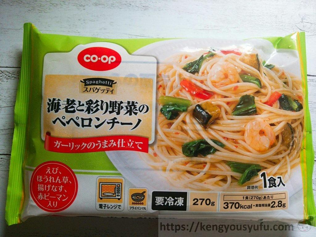 食材宅配コープデリで買った「海老と彩り野菜のペペロンチーノ」パッケージ画像