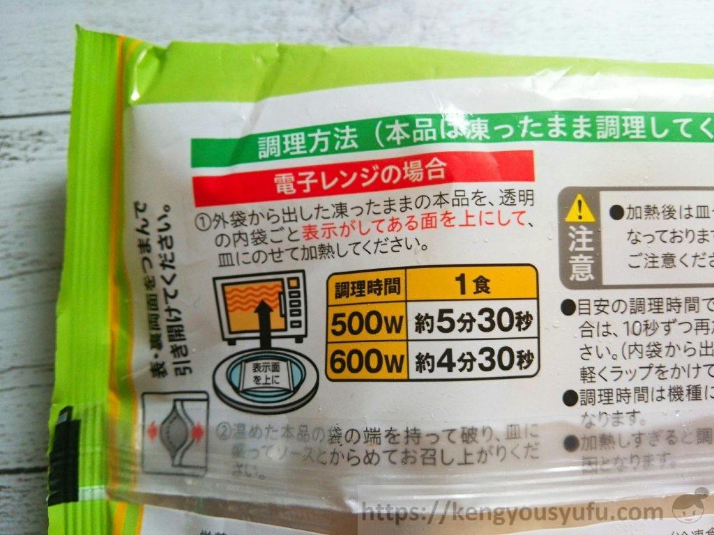 食材宅配コープデリで買った「海老と彩り野菜のペペロンチーノ」電子レンジでの調理方法