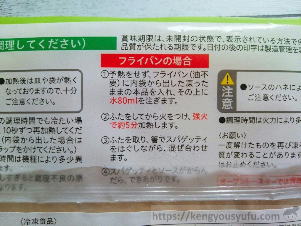 食材宅配コープデリで買った「海老と彩り野菜のペペロンチーノ」調理方法
