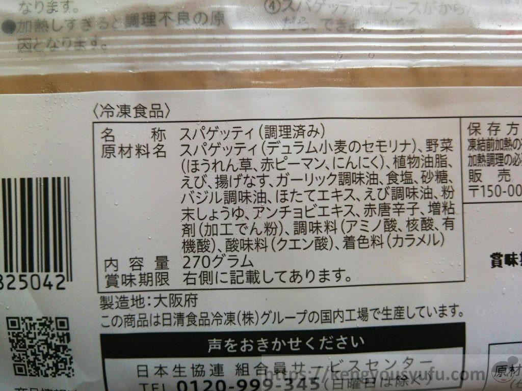 食材宅配コープデリで買った「海老と彩り野菜のペペロンチーノ」原材料