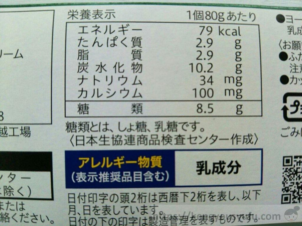 【コープクオリティ】北海道ヨーグルト 生乳83%使用 栄養成分表示