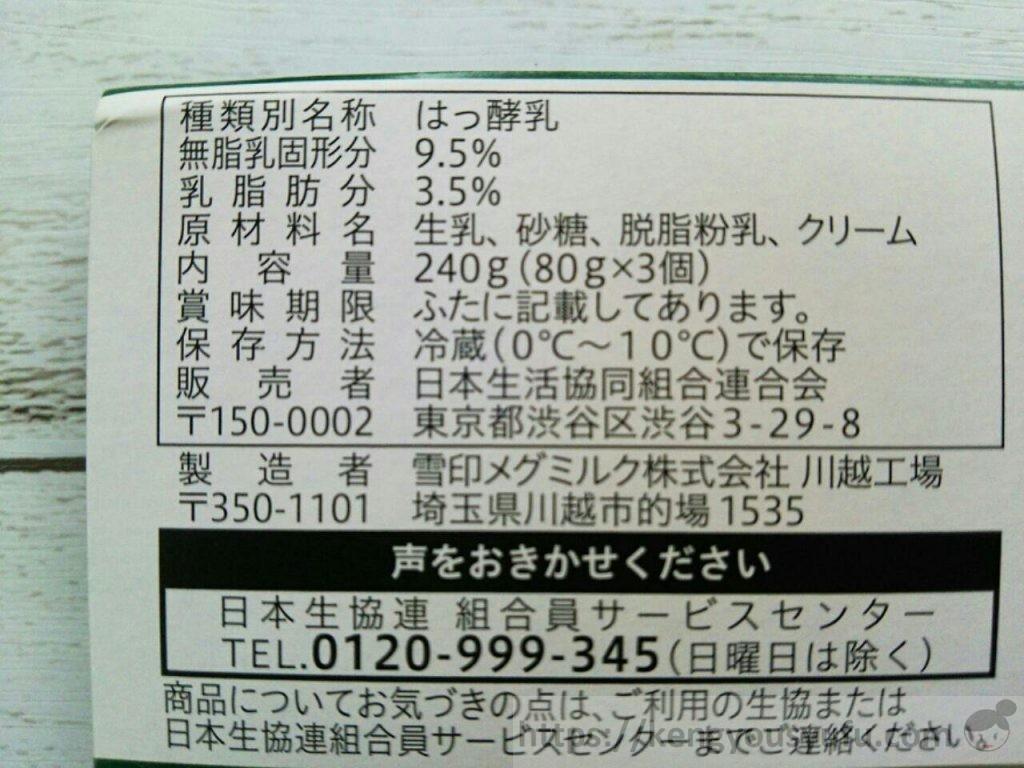 【コープクオリティ】北海道ヨーグルト 生乳83%使用 原材料