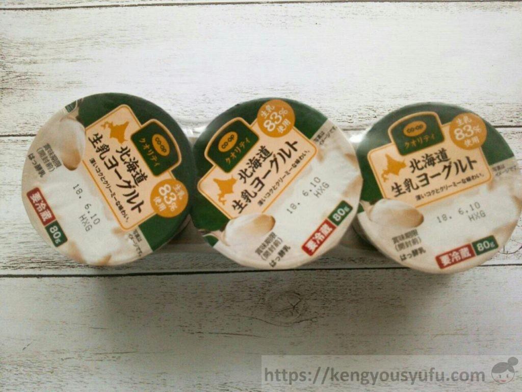 【コープクオリティ】北海道ヨーグルト 生乳83%使用