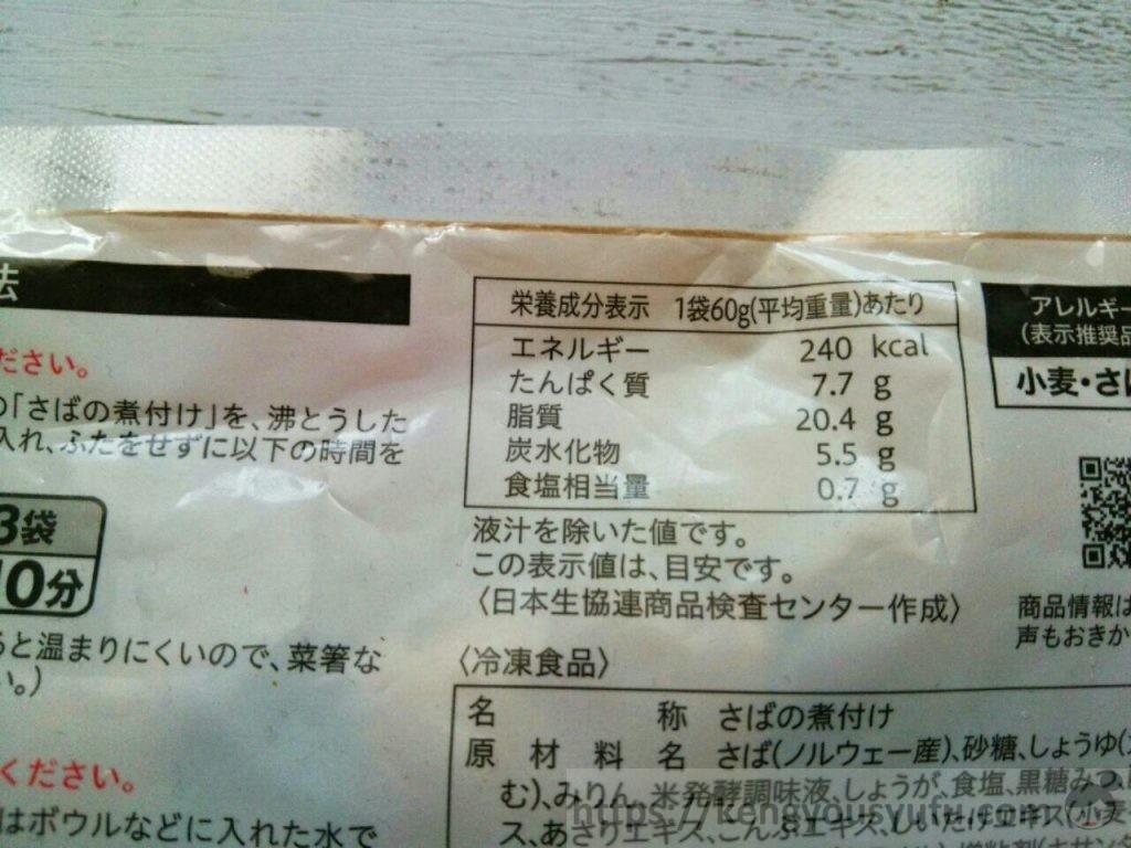 食材宅配コープデリで買った「骨取りさばの煮付け(しょうゆ)」 栄養成分表示