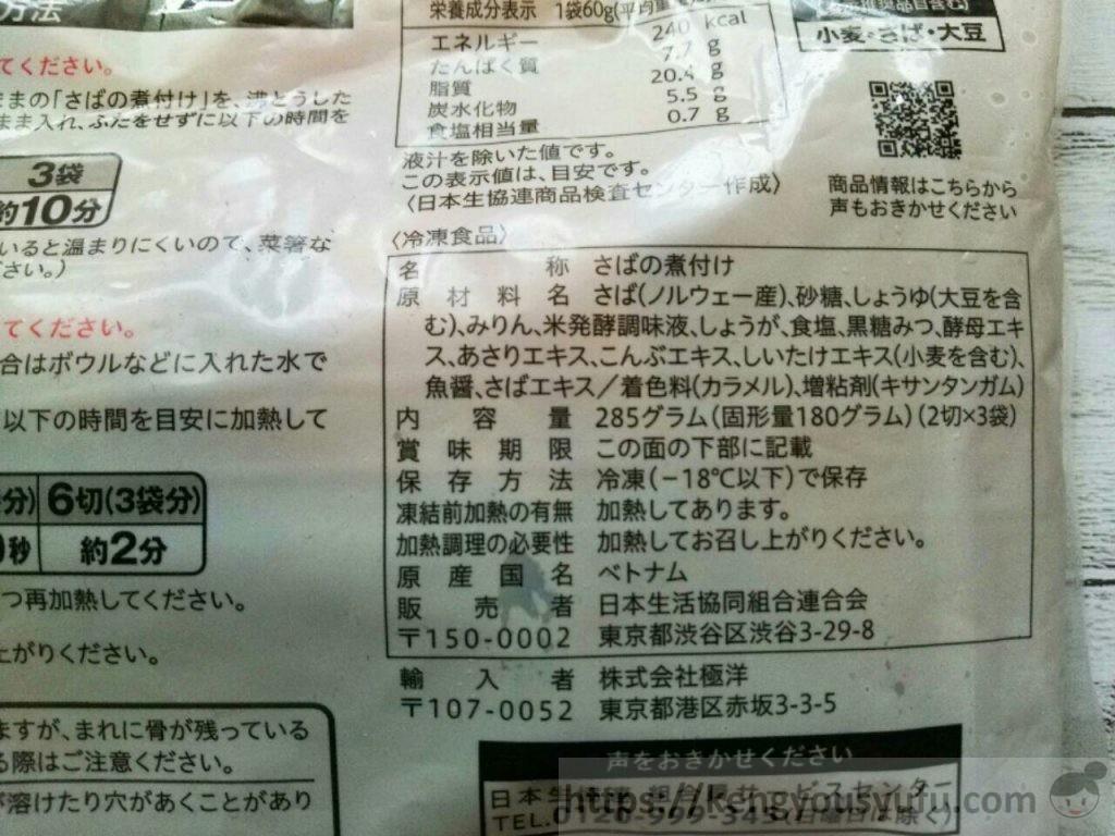 食材宅配コープデリで買った「骨取りさばの煮付け(しょうゆ)」 原材料
