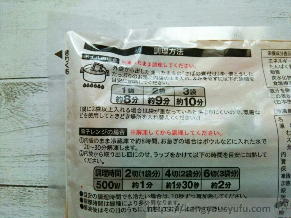 食材宅配コープデリで買った「骨取りさばの煮付け(しょうゆ)」 ボイルでの調理方法