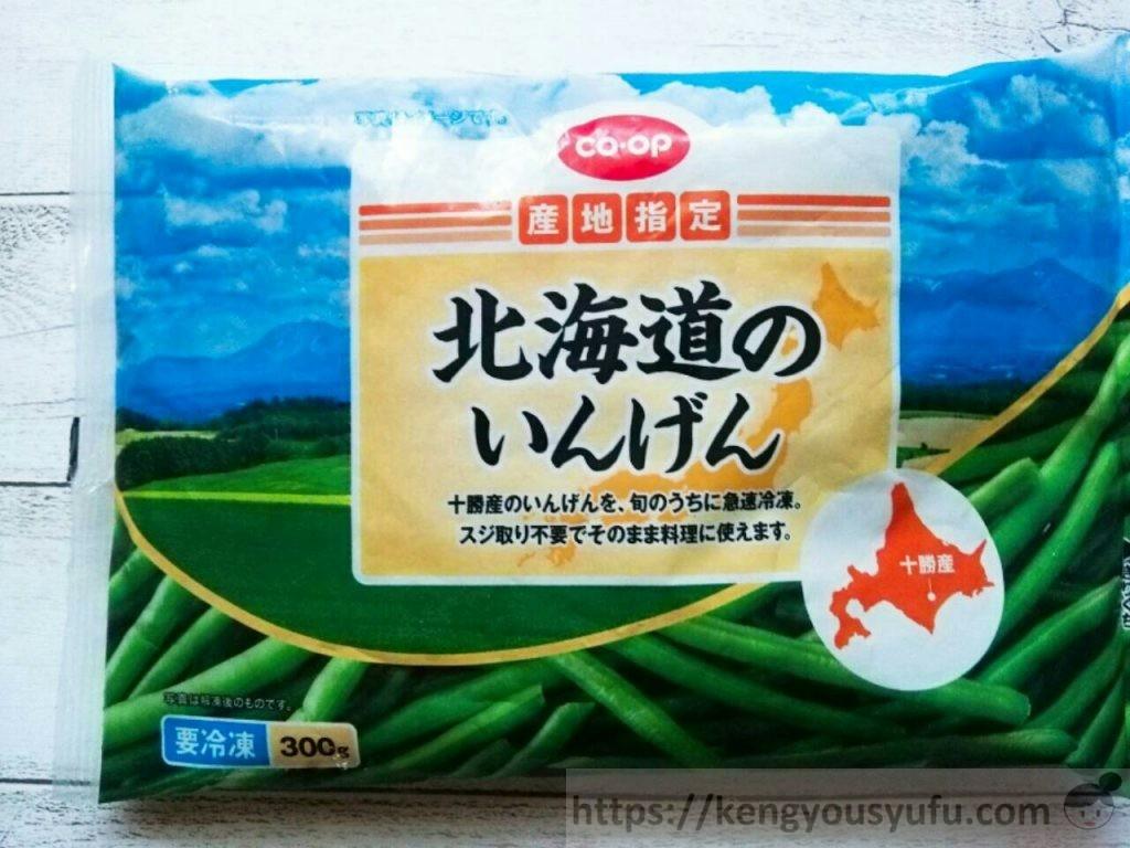 食材宅配コープデリ「北海道のいんげん」を使って色々作ってみました パッケージ画像