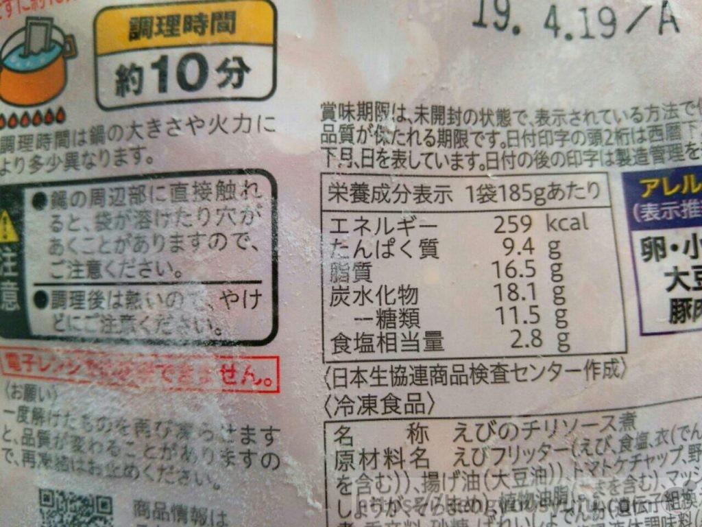 食材宅配コープデリで購入した「ぷりっとしたエビチリ」栄養成分表示