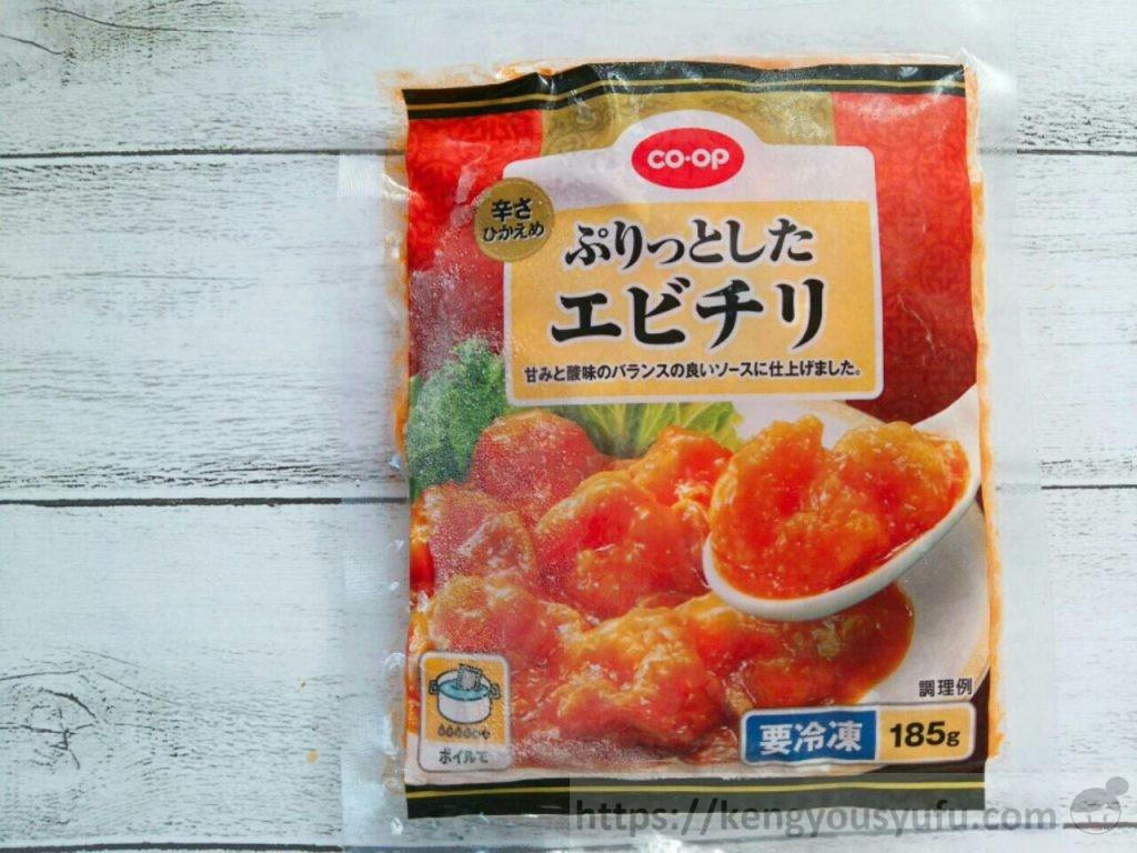 コープ「ぷりっとしたエビチリ」湯煎で簡単調理できる!パッケージ画像