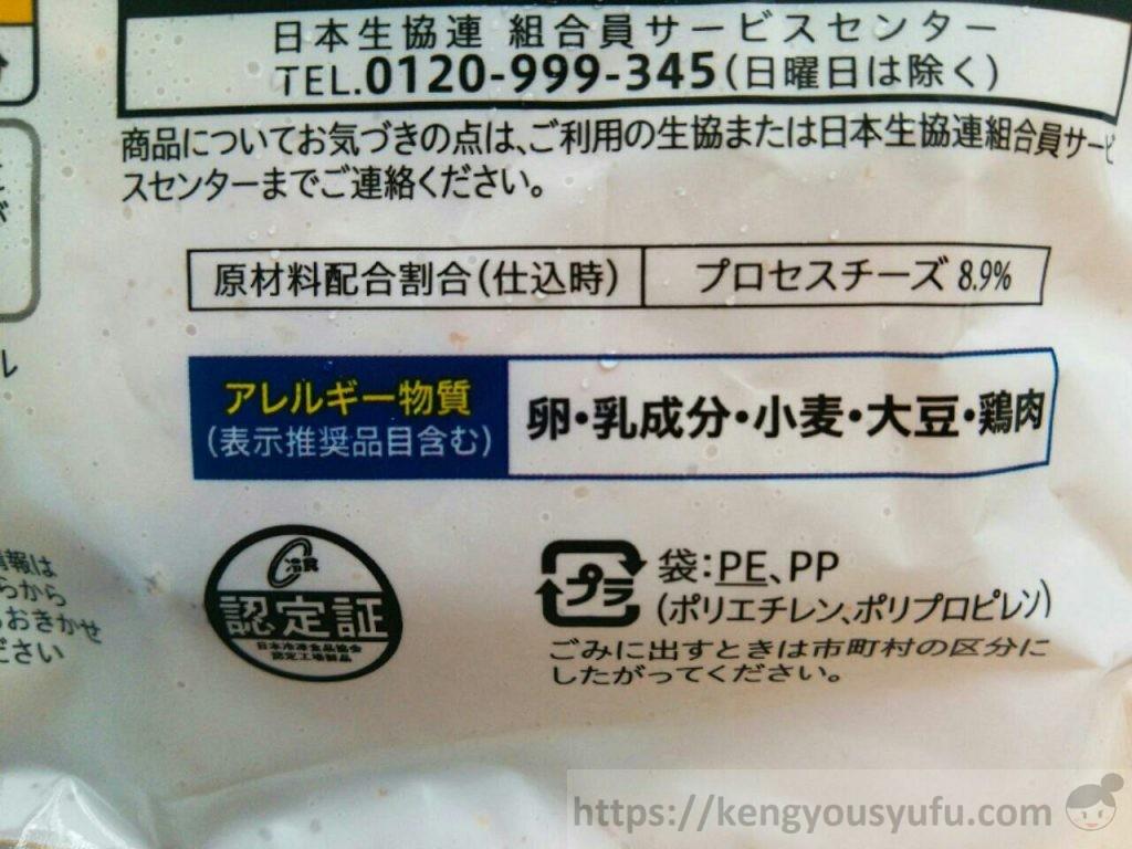 食材宅配コープデリで購入した「国産若鶏チーズ焼き」アレルギー物質