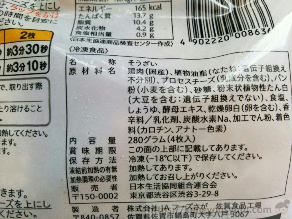 食材宅配コープデリで購入した「国産若鶏チーズ焼き」原材料