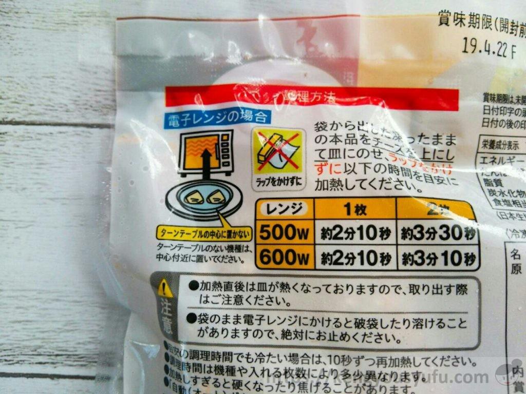 食材宅配コープデリで購入した「国産若鶏チーズ焼き」電子レンジ加熱時間