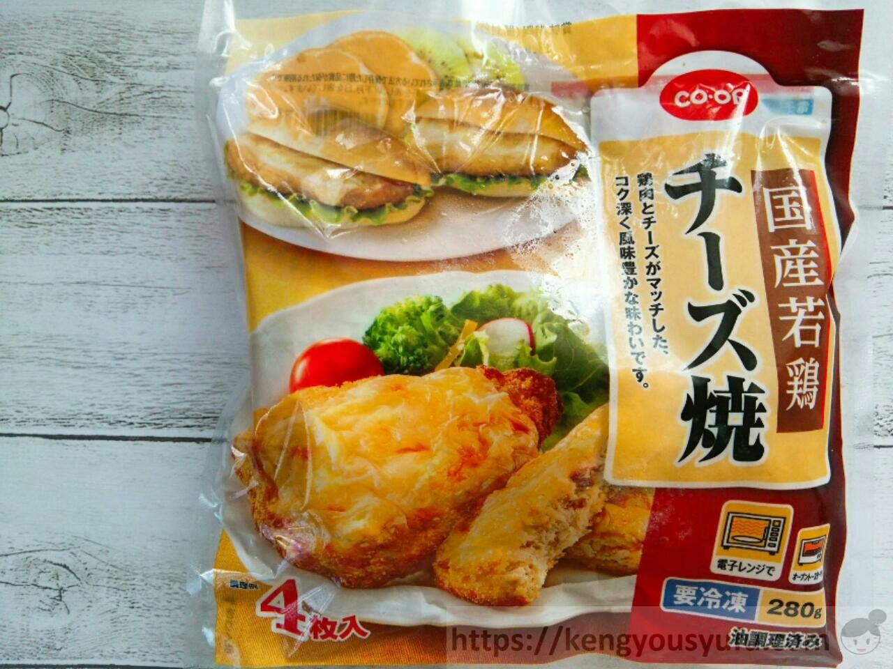 コープの国産若鶏チーズ焼き チーズはあっさり