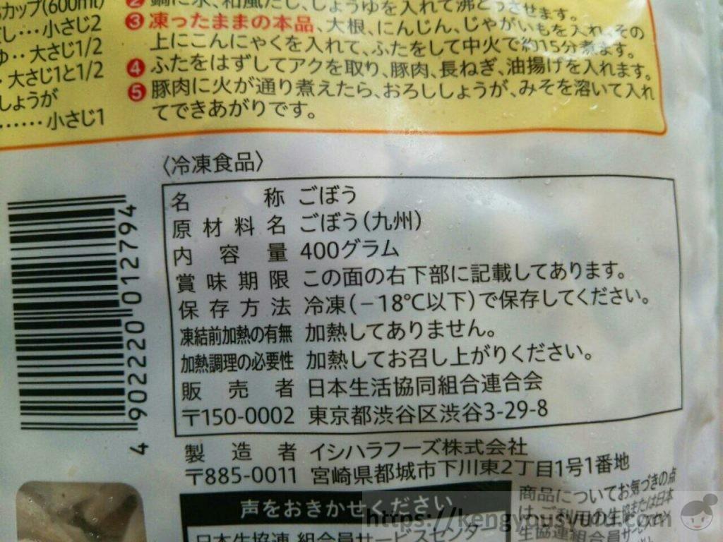 【コープ産地指定】南九州地方の冷凍ささがきごぼう 原材料