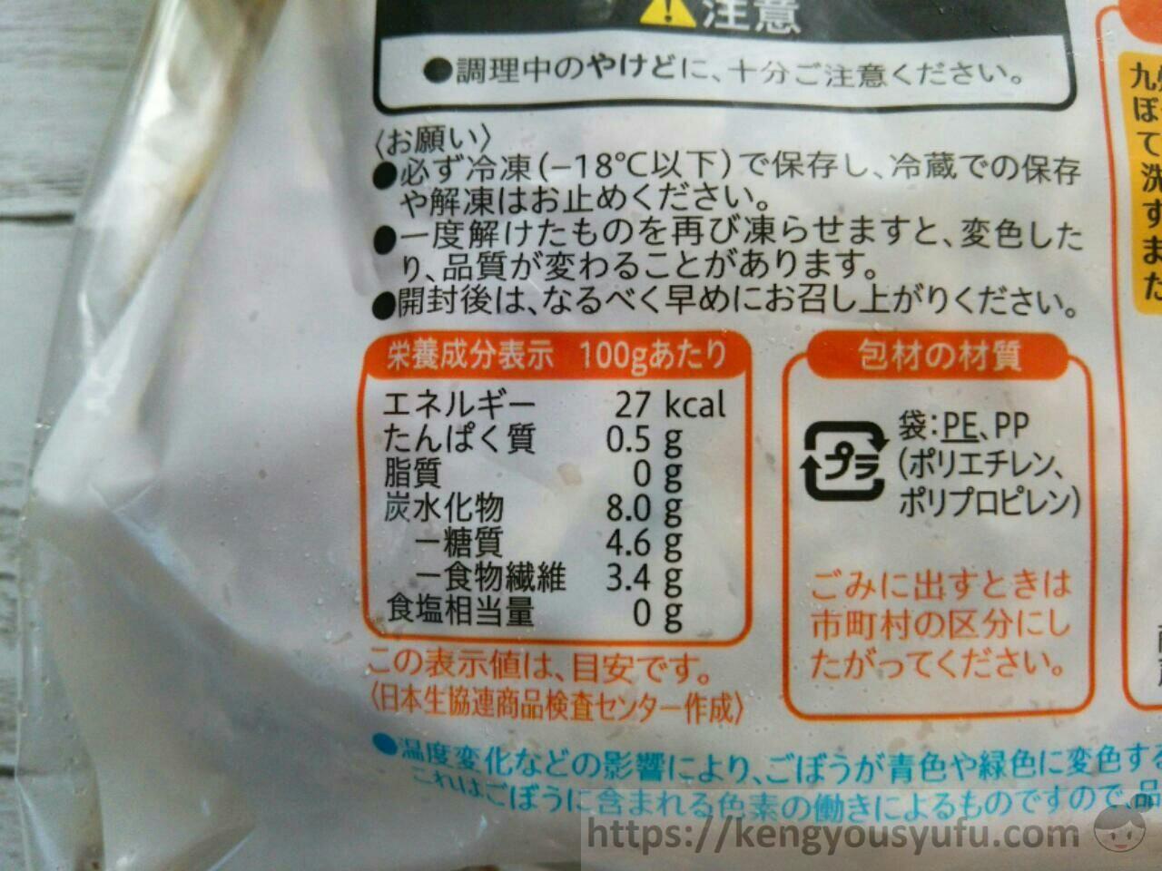 【コープ産地指定】南九州地方の冷凍ささがきごぼう 栄養成分表示