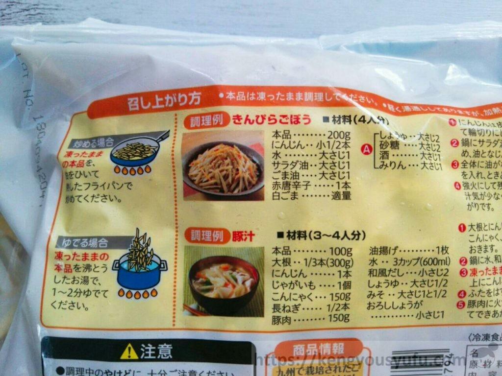 【コープ産地指定】南九州地方の冷凍ささがきごぼう おいしい食べ方レシピ