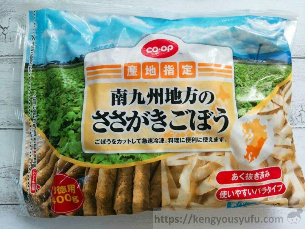 食材宅配コープデリで購入した「産地限定南九州地方のささがきごぼう」パッケージ画像