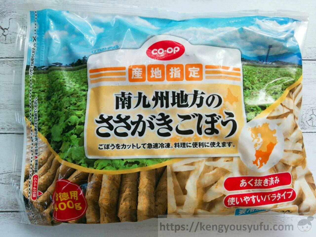 食材宅配コープデリ産地限定 南九州地方のささがきごぼう