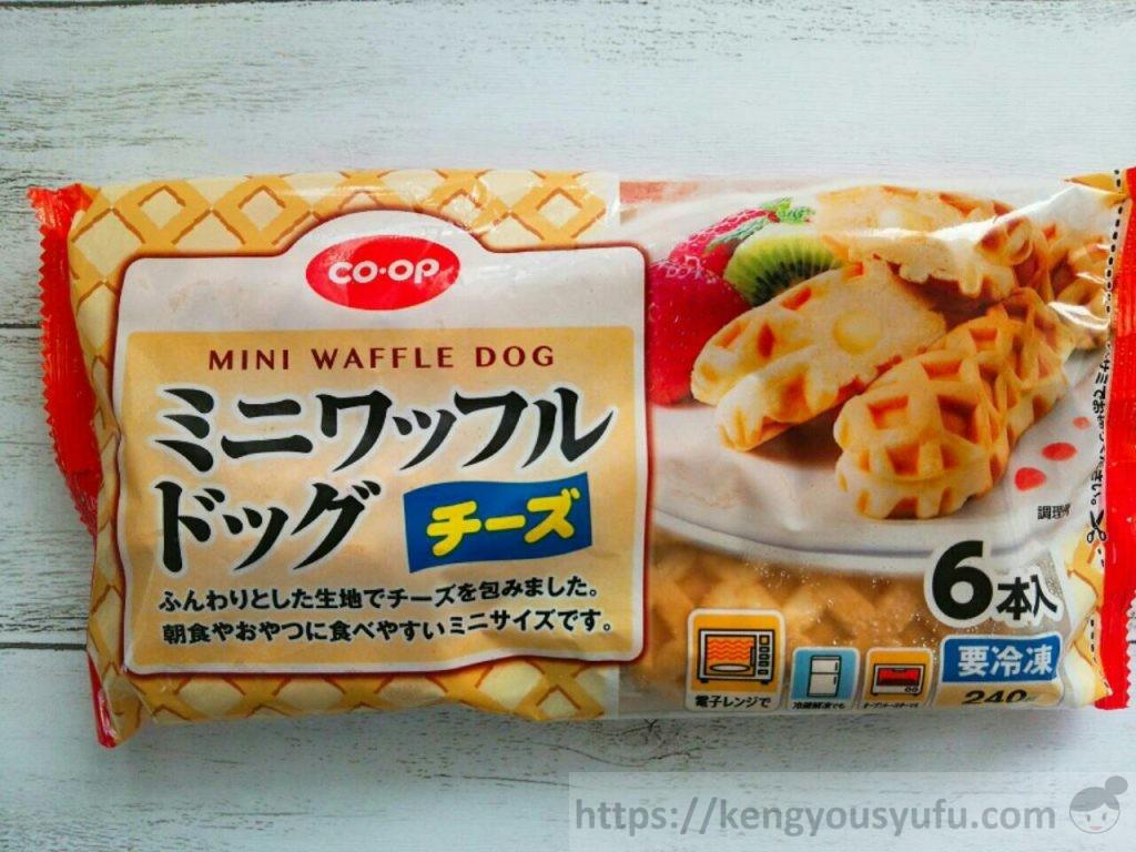食材宅配コープデリで購入した「ミニワッフルドッグチーズ」パッケージ画像