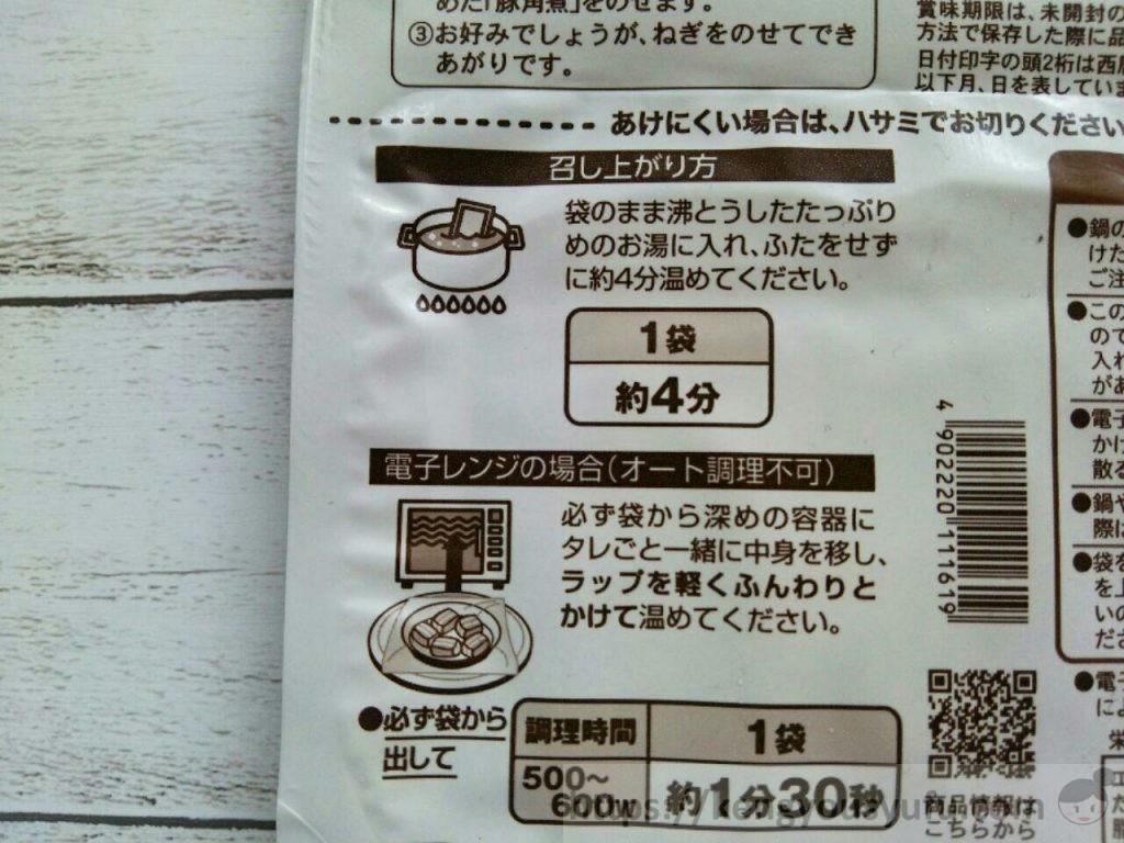 食材宅配コープデリのやわらか三段煮込み「豚角煮(トンポーロー)」おいしい食べ方