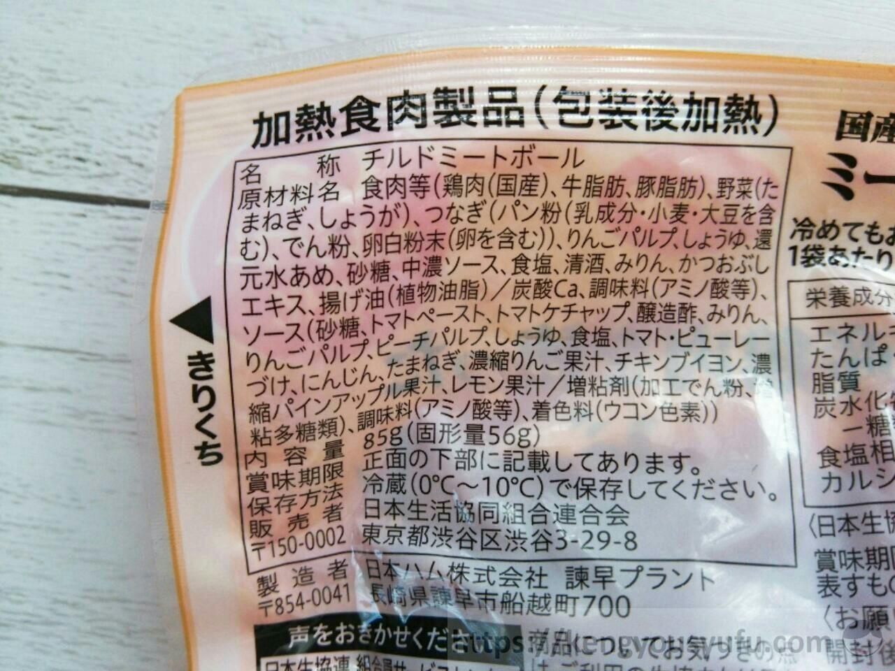食材宅配コープデリの国産鶏肉を使ったミートボール