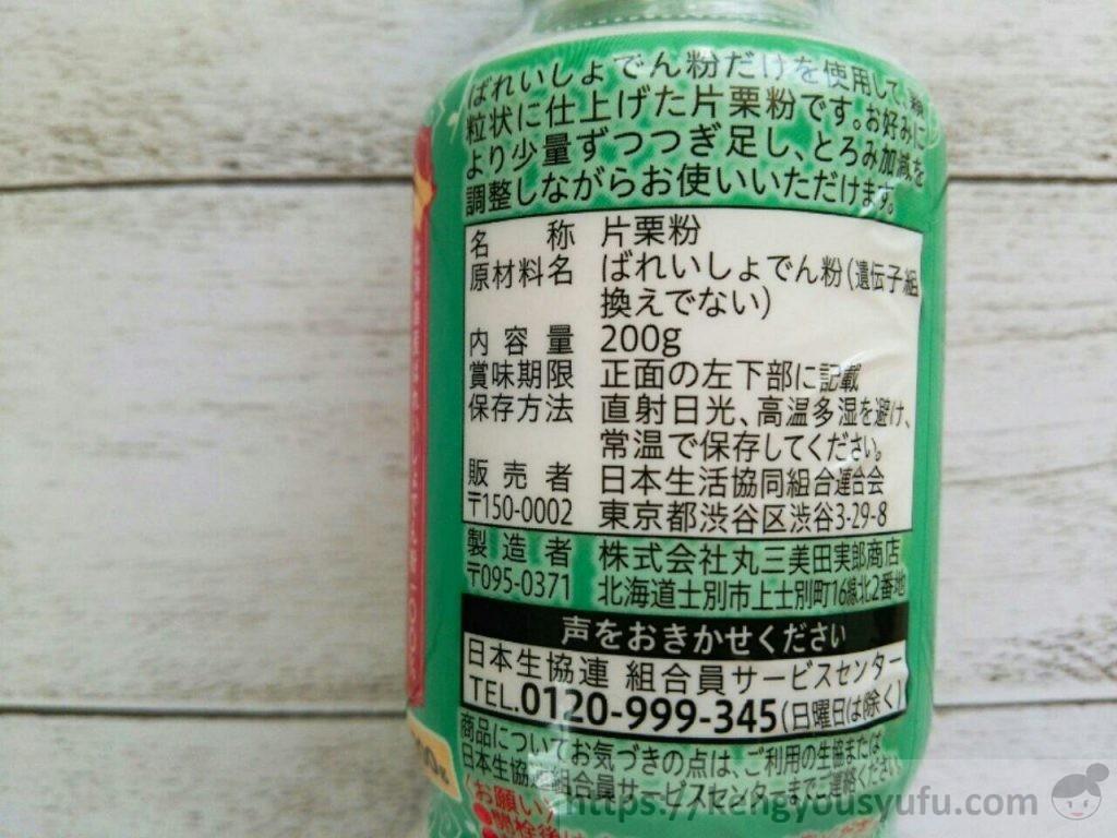 【コープ国産素材】とろみちゃん 粉の片栗粉はめちゃくちゃ使いやすい!