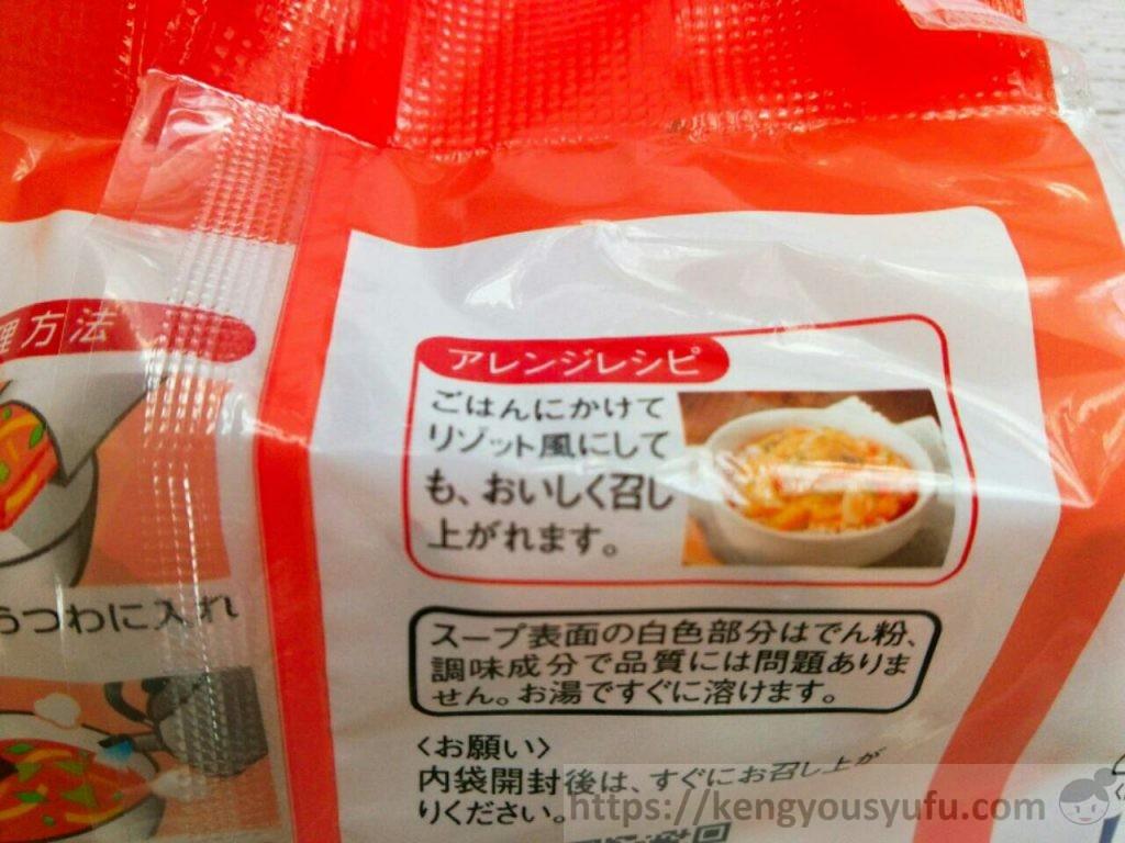 食材宅配コープデリで購入した「野菜の美味しいスープミネストローネ風」アレンジレシピ