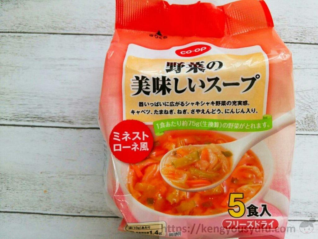 食材宅配コープデリで購入した「野菜の美味しいスープミネストローネ風」パッケージ画像