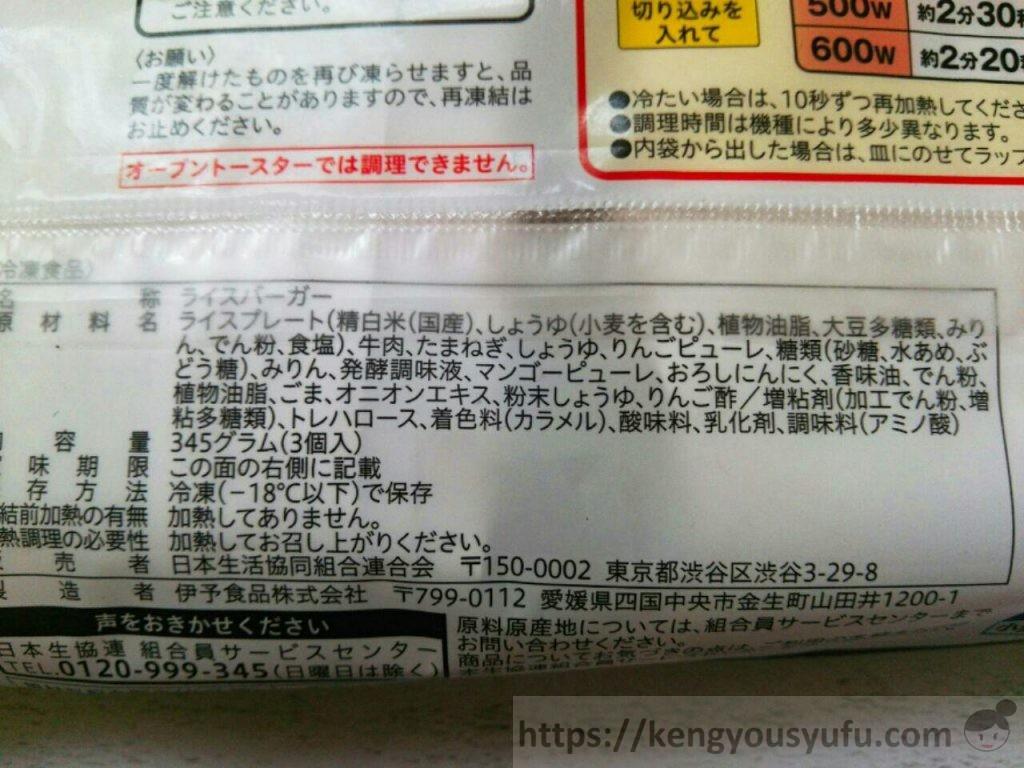 食材宅配コープデリ「ライスバーガー炙り焼き肉」原材料